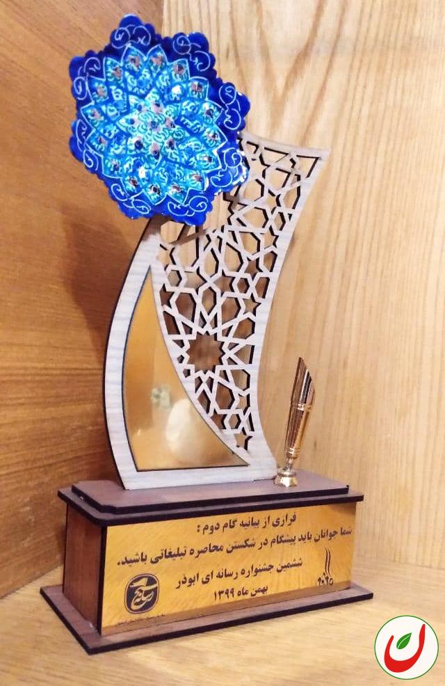 ارزشبان برنده جایزه ششمین جشنواره تولیدات رسانه ای ابوذر