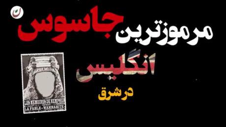 مستند مرموزترین جاسوس - رسانه فرهنگی ارزشبان